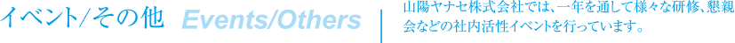 【イベント/その他】 山陽ヤナセ株式会社では、一年を通して様々な研修、懇親会などの社内活性イベントを行っています。